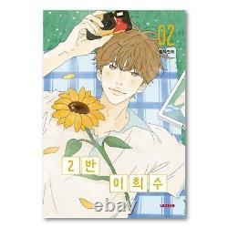 Heesu in Class 2 Whole Vol Set Original Korean Webtoon Book Comics Manhwa BL