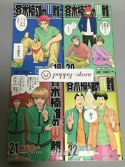 The Disastrous Life of Saiki K vol. 1-26 japanese language Comics Complete Set